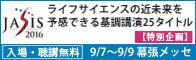 一般社団法人 日本分析機器工業会 JASIS事務局