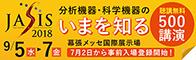 JASIS 事務局  一般社団法人 日本分析機器工業会内