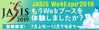 JASIS 事務局  一般社団法人 日本分析機器工業会内)